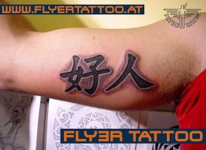 Tattoo Kanji Relief